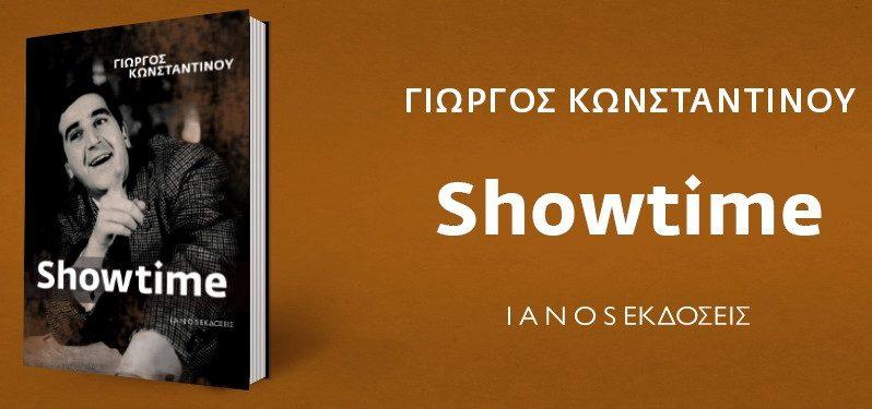 H αυτοβιογραφία του Γιώργου Κωνσταντίνου, με τίτλο «Showtime» κυκλοφορεί από τις εκδόσεις IANOS