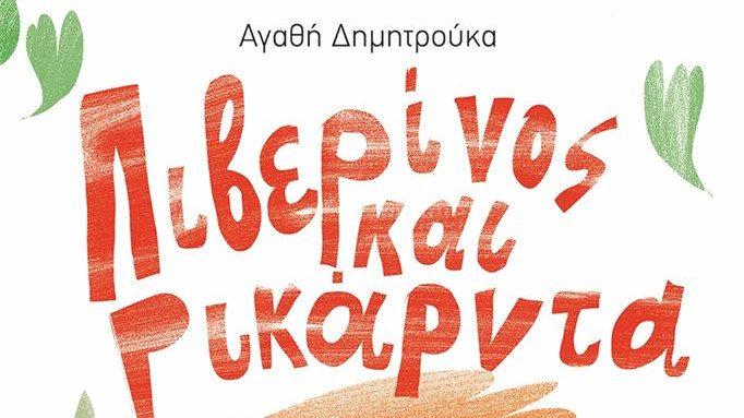 «Λιβερίνος και Ρικάρντα» από τις εκδόσεις Πατάκη