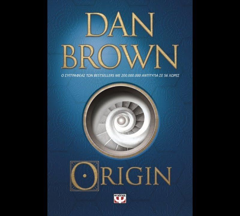 «ORIGIN» : το καινούριο βιβλίο του DAN BROWN από τις εκδόσεις Ψυχογιός