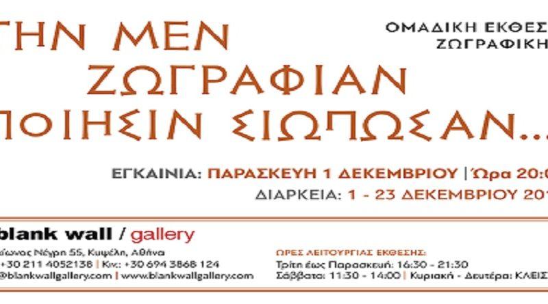 «Την μεν ζωγραφίαν ποίησιν σιωπώσαν…» στην Blank Wall Gallery με τη συμμετοχή 43 σύγχρονων Ελλήνων εικαστικών