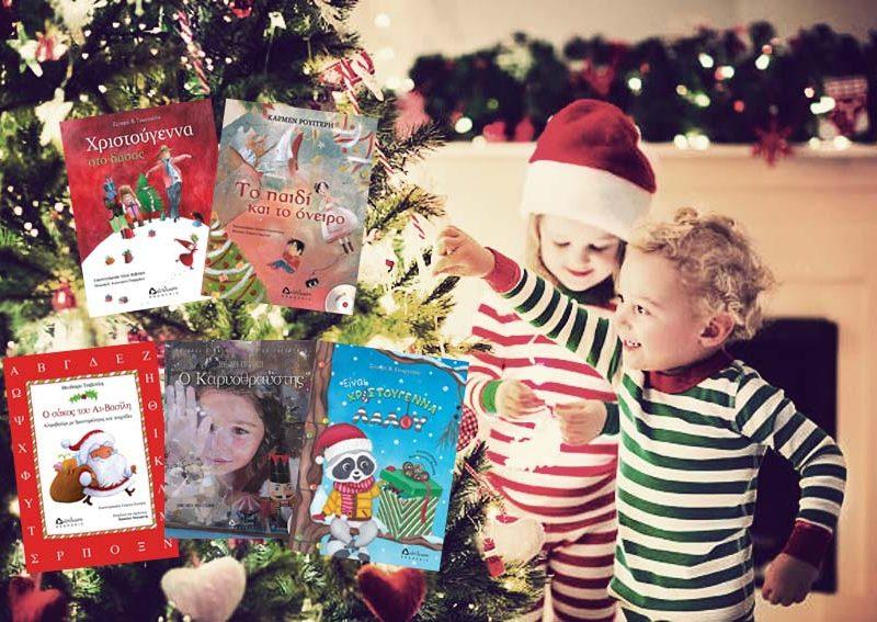 Χριστούγεννα με τις Εκδόσεις Διάπλαση