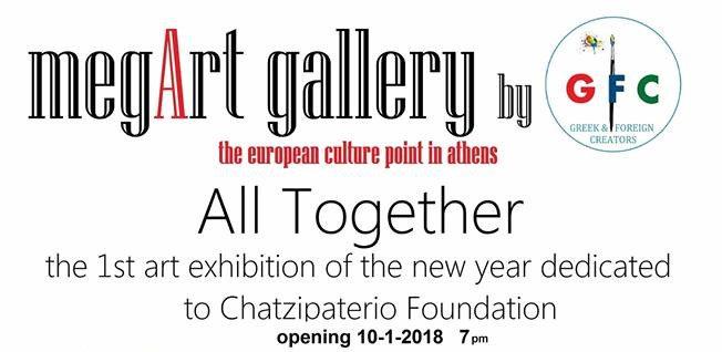 Έκθεση Τέχνης για το Χατζηπατέρειο Ίδρυμα στα εγκαίνια της MegArt Gallery