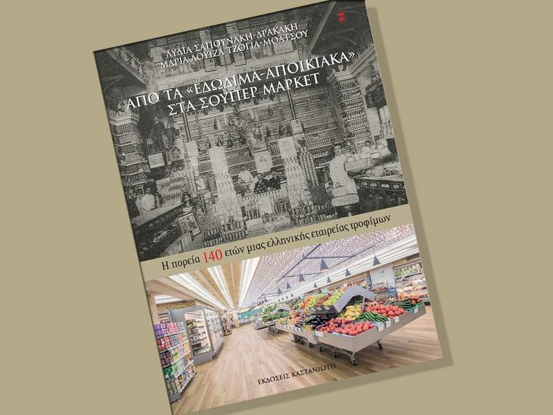 Από τα «Εδώδιμα – Αποικιακά» στα Σούπερ Μάρκετ   Η πορεία 140 ετών μιας ελληνικής  εταιρείας τροφίμων