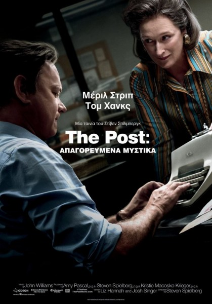 """The Post: Απαγορευμένα Μυστικά"" του Στίβεν Σπίλμπεργκ"
