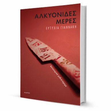 Παρουσίαση του βιβλίου «Αλκυονίδες μέρες» της Ευτυχίας Γιαννάκη