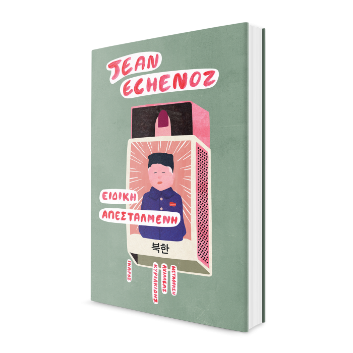 """«Ειδική απεσταλμένη"""" του Jean Echenoz"""