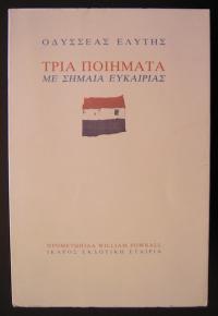 """, Η Βιβλιοπρόταση του Σ/Κ: Οδυσσέας Ελύτης """"Τρία ποιήματα με σημαία ευκαιρίας"""""""