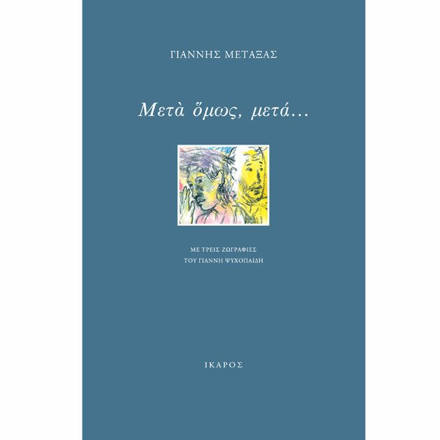 """Παρουσίαση της ποιητικής συλλογής του Γιάννη Μεταξά «Μετά όμως, μετά…"""""""