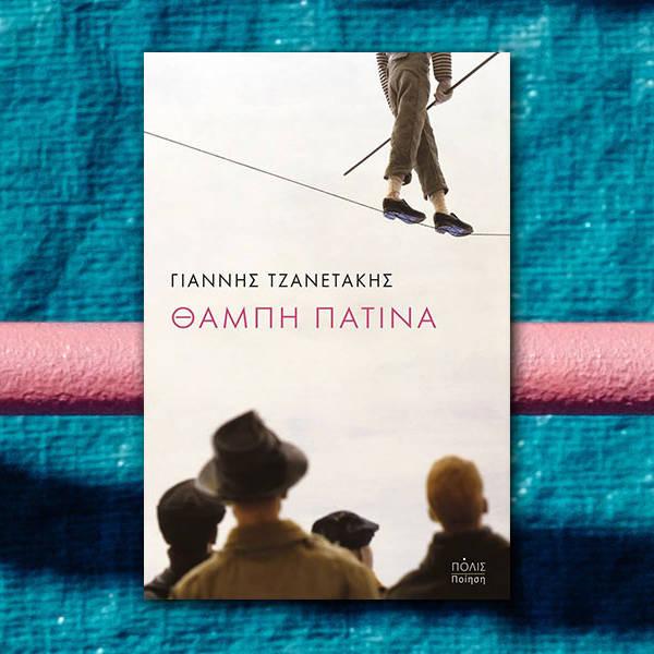 Παρουσίαση της ποιητικής συλλογής του Γιάννη Τζανετάκη
