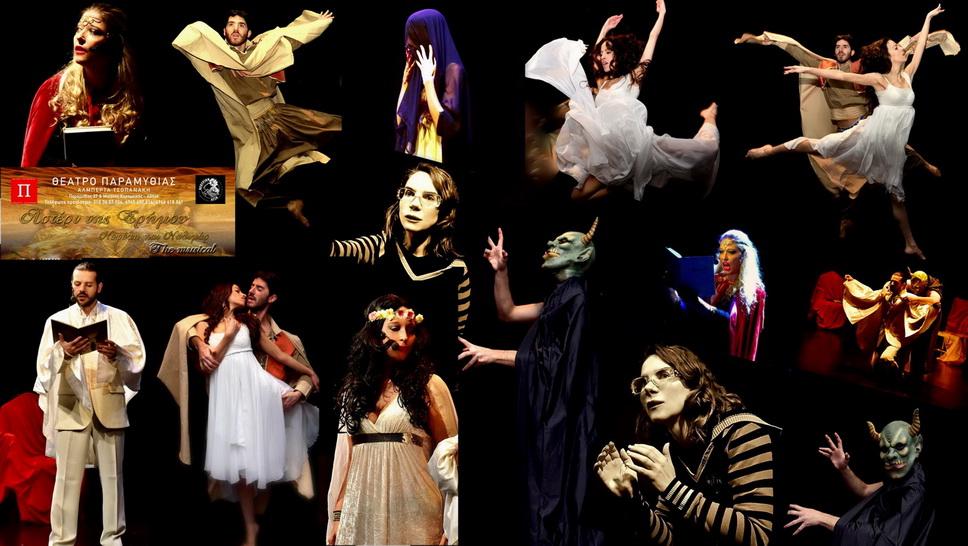«Αστέρι της Ερήμου» στη σύγχρονη εποχή: Το Χορόδραμα/Ροκ Όπερα «Νεφέλη & Ναλιμάρ» στο Θέατρο Παραμυθίας