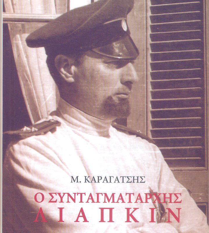 Η βιβλιο-πρόταση για το Σ/Κ: Μ. Καραγάτσης «Ο Συνταγματάρχης Λιάπκιν»