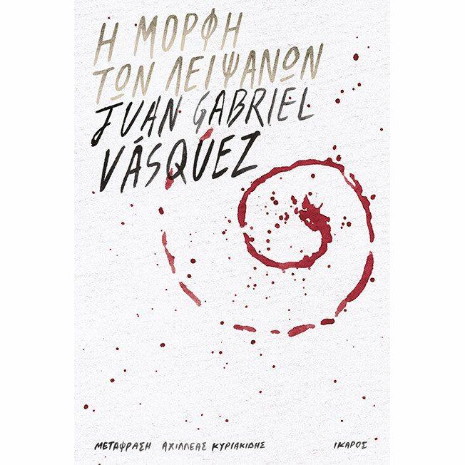 """«Η μορφή των λειψάνων"""" του Juan Gabriel Vásquez"""