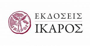 """Κυριάκος Χαραλαμπίδης """"Ποιήματα (1961-2017)"""" από τις εκδόσεις Ίκαρος"""