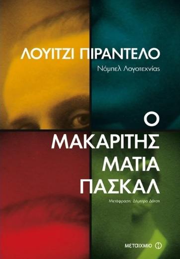 Τα νέα βιβλία από τις εκδόσεις Μεταίχμιο
