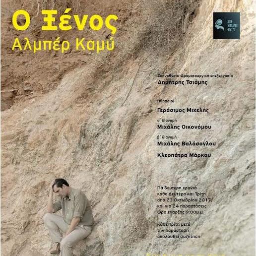 «Ο Ξένος» του Αλμπέρ Καμύ | Παράταση παραστάσεων έως 3 Απριλίου