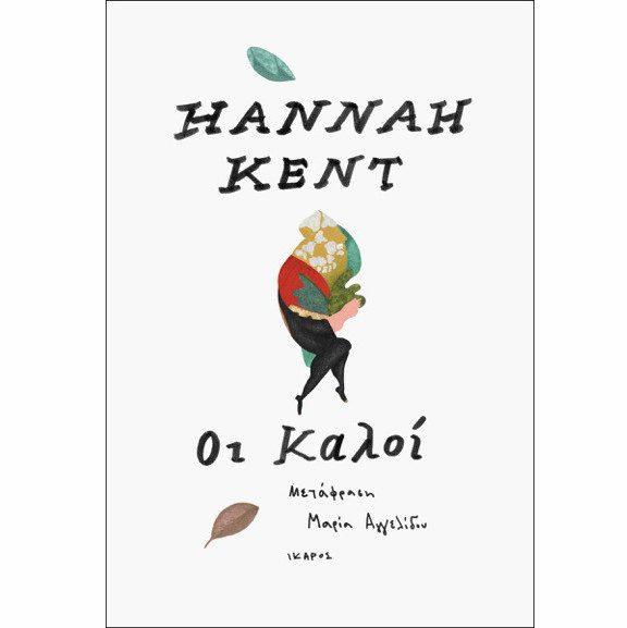 """""""Οι Καλοί"""", το νέο βιβλίο της Hannah Kent"""