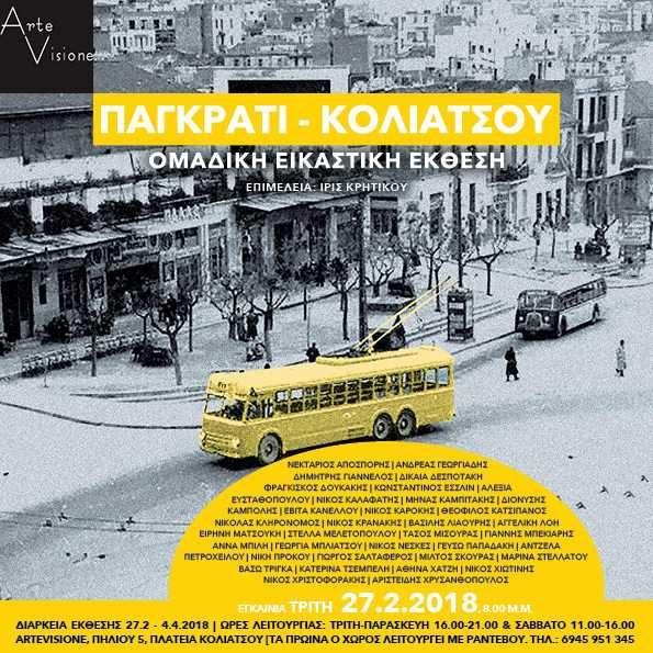 «Παγκράτι – Κολιάτσου» Ομαδική εικαστική έκθεση-ArteVisione