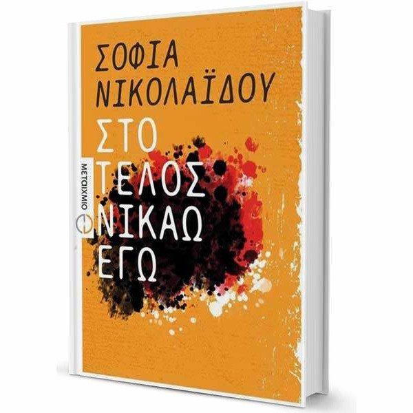 """Σοφία Νικολαΐδου «Στο τέλος νικάω εγώ"""" από τις Εκδόσεις Μεταίχμιο"""