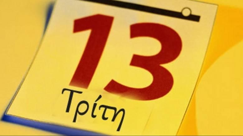 Τρίτη και 13: Ξέρετε γιατί η ημέρα αυτή θεωρείται γρουσούζικη;
