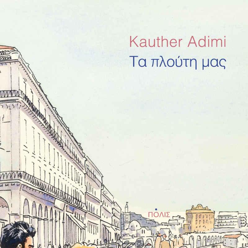 """Kaouther Adimi  """"Τα πλούτη μας"""" από τις εκδόσεις Πόλις"""