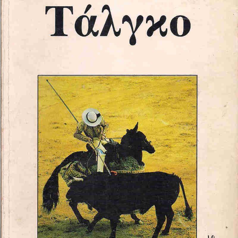 """Η Βιβλιοπρόταση για το Σ/Κ: Βασίλης Αλεξάκης «Τάλγκο"""""""