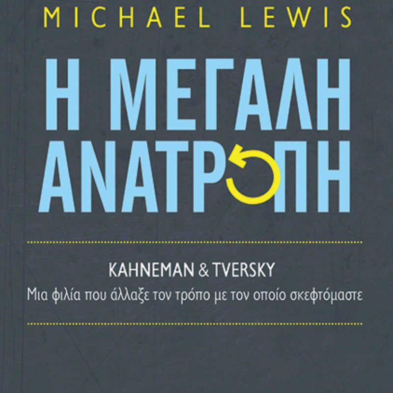 MICHAEL LEWIS   «Η ΜΕΓΑΛΗ ΑΝΑΤΡΟΠΗ» από τις εκδόσεις Παπαδόπουλος
