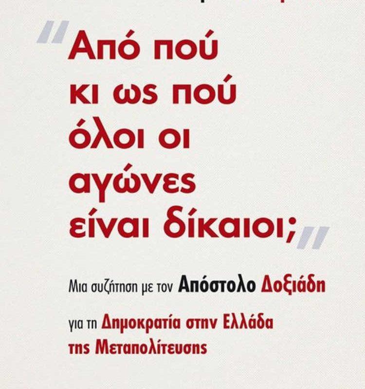 Σταύρος Τσακυράκης-Απόστολος Δοξιάδης «Από που κι ως που όλοι οι αγώνες είναι δίκαιοι;»