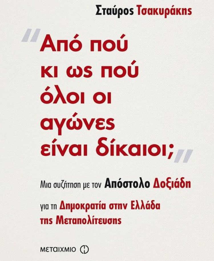 """Σταύρος Τσακυράκης-Απόστολος Δοξιάδης """"Από που κι ως που όλοι οι αγώνες είναι δίκαιοι;"""""""