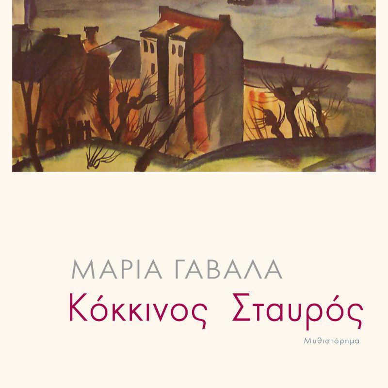 """Μαρία Γαβαλά  """"Κόκκινος σταυρός"""" από τις εκδόσεις Πόλις"""