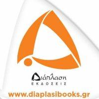 Γιάννης Παπαγιάννης«Ο άνδρας που γεννήθηκε με τον Ελευθέριο Βενιζέλο» από τις εκδόσεις Διάπλαση