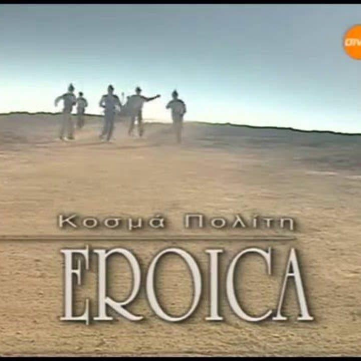 """Από την «Eroica"""" του Κοσμά Πολίτη"""