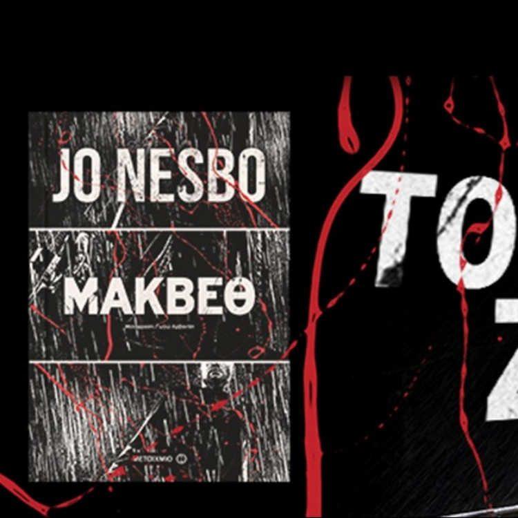 """«Μάκβεθ"""" του Jo Nesbo…μόλις κυκλοφόρησε!"""