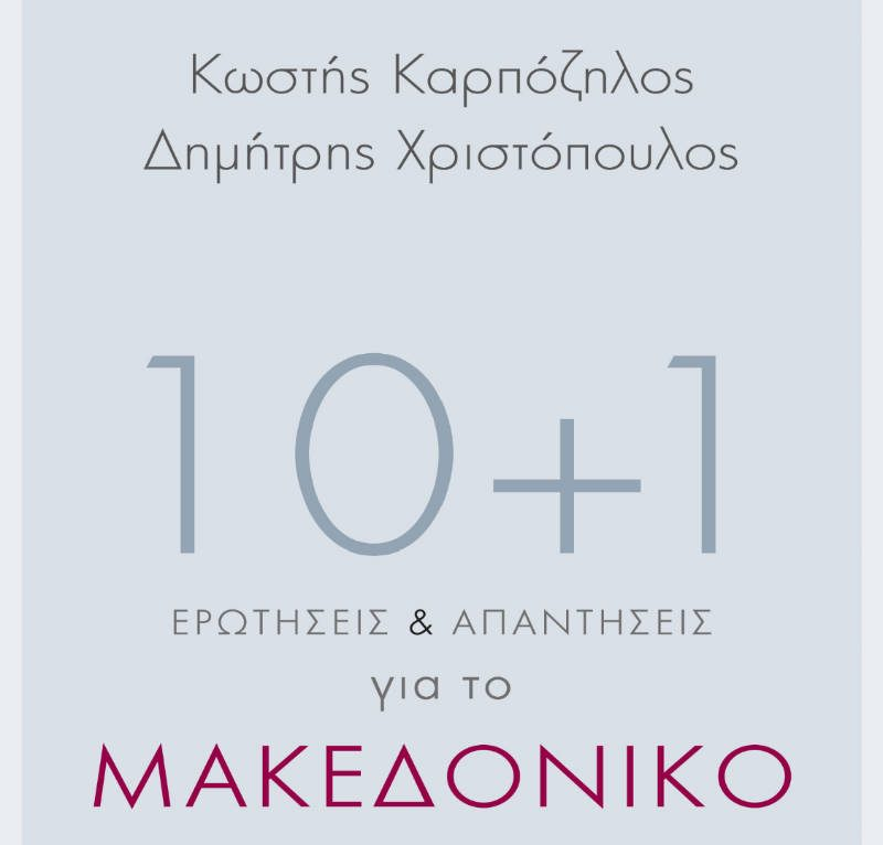 Κωστής Καρπόζηλος Δημήτρης Χριστόπουλος «10 + 1 ερωτήσεις και απαντήσεις για το Μακεδονικό»
