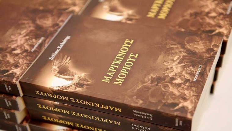 Η βιβλιο-πρόταση για το Σ/Κ: Στέλιος Χαλκίτης «Μάργκινους Μόριους»