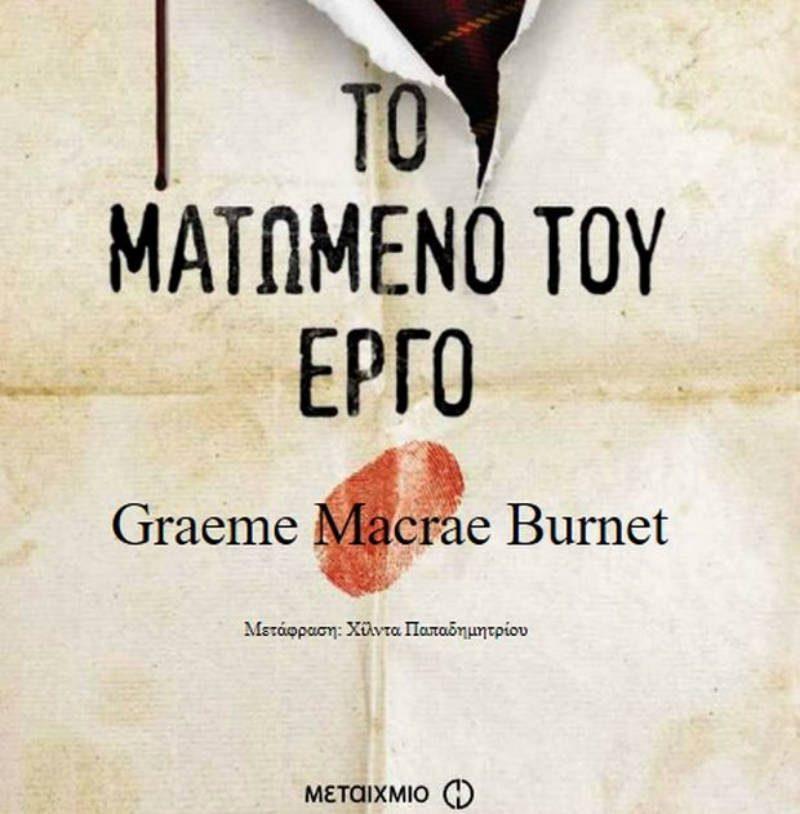 Το βιβλίο του μήνα: Graeme Macrae Burnet «Το ματωμένο του έργο»