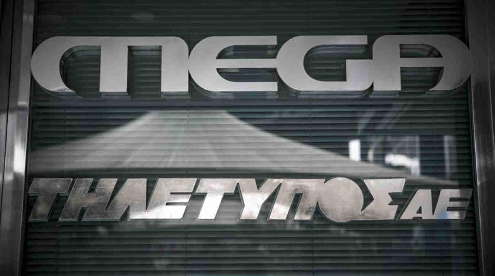 Μπλόκο από το ΣτΕ στην απόφαση του ΕΣΡ για κλείσιμο του Mega!