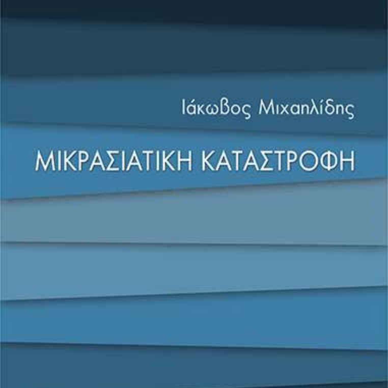 """Ιάκωβος Μιχαηλίδης «Μικρασιατική καταστροφή"""" από τις εκδόσεις Παπαδόπουλος"""