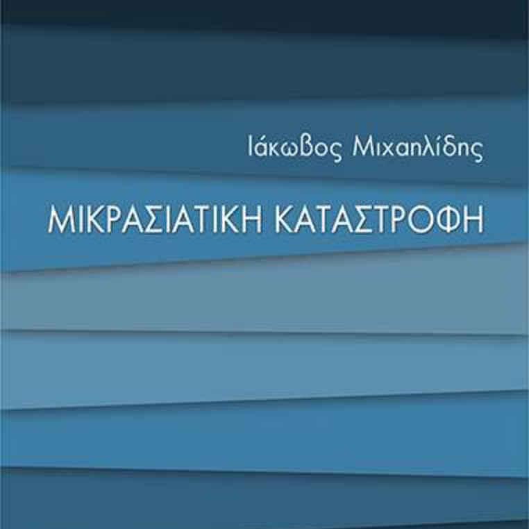 """Ιάκωβος Μιχαηλίδης """"Μικρασιατική καταστροφή"""" από τις εκδόσεις Παπαδόπουλος"""