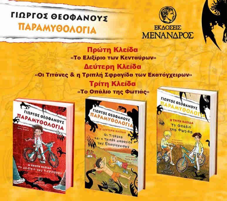 """«Παραμυθολογία"""" του Γιώργου Θεοφάνους από τις εκδόσεις Μένανδρος"""