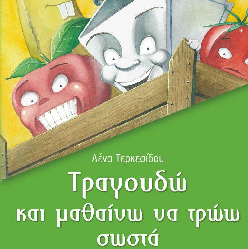"""Παρουσίαση του παιδικού βιβλίου «Τραγουδώ και μαθαίνω να τρώω σωστά"""" της Λένας Τερκεσίδου"""
