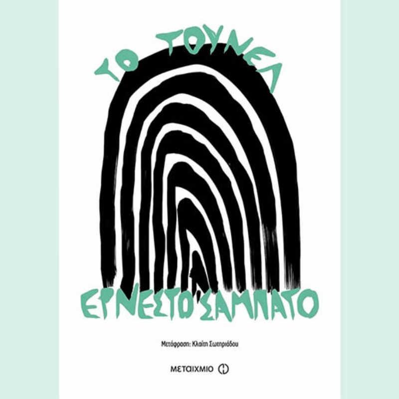 Διαβάζοντας…το τούνελ του Ερνέστο Σάμπατο
