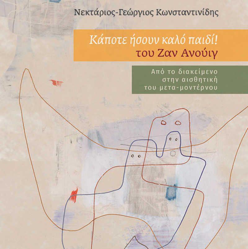 Νεκτάριος – Γεώργιος Κωνσταντινίδης «Κάποτε ήσουν καλό παιδί του Ζαν Ανούιγ: Από το διακείμενο στην αισθητική του μετα – μοντέρνου»