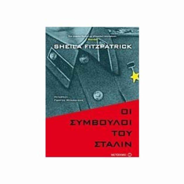 "Sheila Fitzpatrick «Οι σύμβουλοι του Στάλιν"""