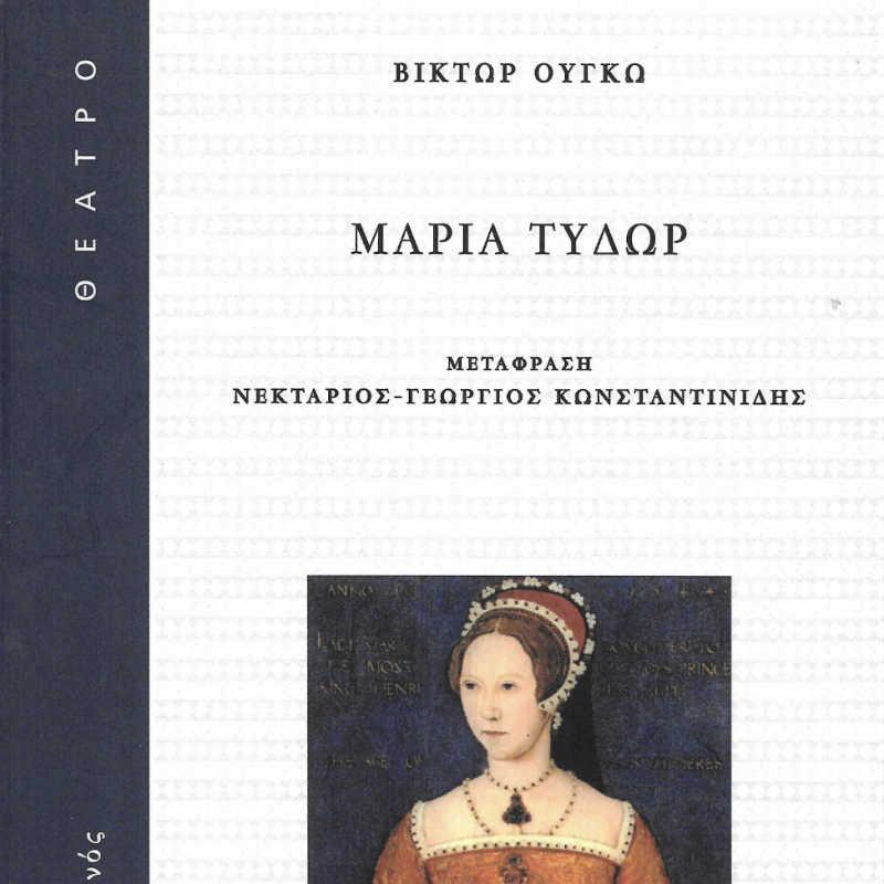 """Βίκτωρ Ουγκό """"Μαρία Τυδώρ"""" από τις εκδόσεις Ηριδανός"""
