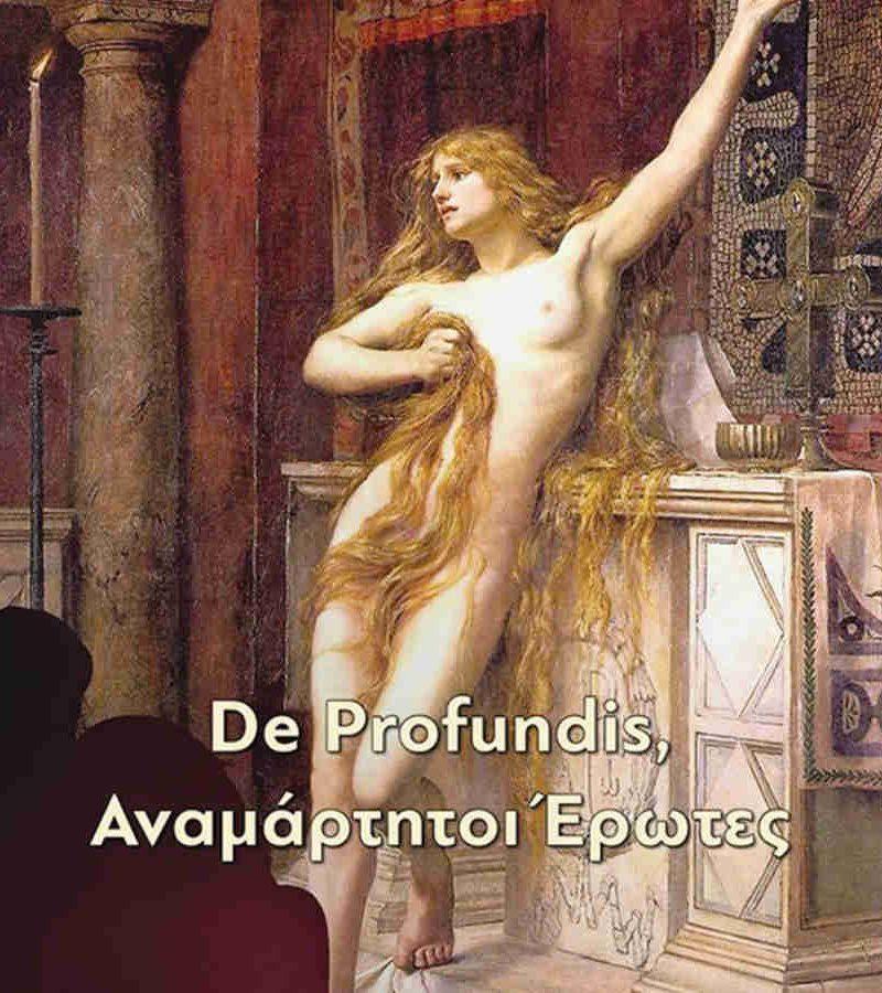 Στέλιος Χαλκίτης «De profundis, αναμάρτητοι έρωτες» από τις εκδόσεις Πηγή