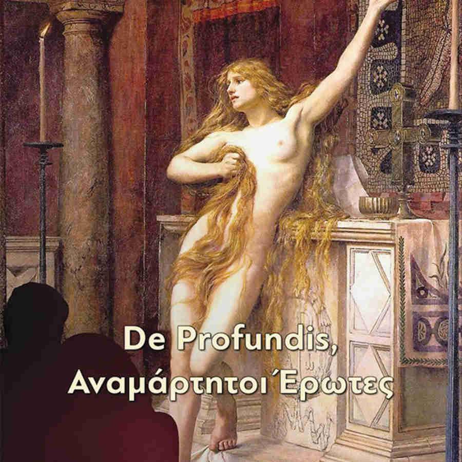 """Στέλιος Χαλκίτης """"De profundis, αναμάρτητοι έρωτες"""" από τις εκδόσεις Πηγή"""