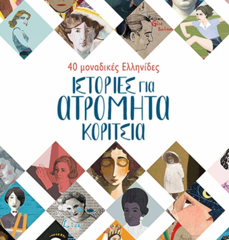 Παρουσίαση από τις εκδόσεις Παπαδόπουλος με αφορμή την ημέρα της γυναίκας