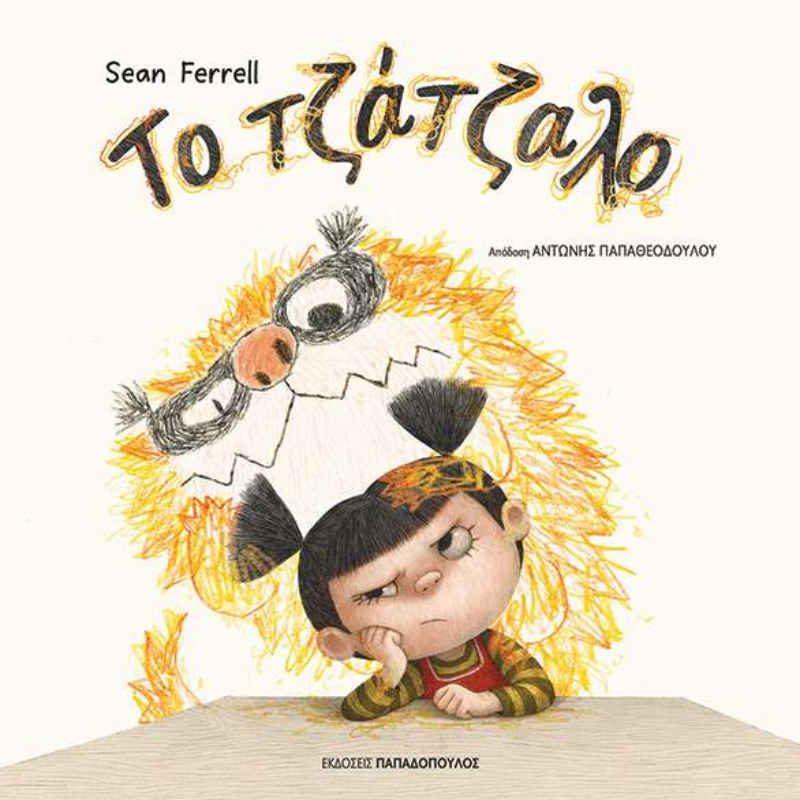 «Το Τζάτζαλο» του Sean Ferrell σε  εικονογράφηση του Charles Santoso από τις εκδόσεις Παπαδόπουλος