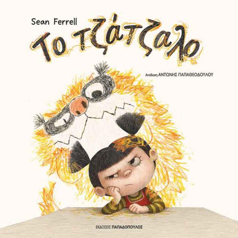"""""""Το Τζάτζαλο"""" του Sean Ferrell σε  εικονογράφηση του Charles Santoso από τις εκδόσεις Παπαδόπουλος"""