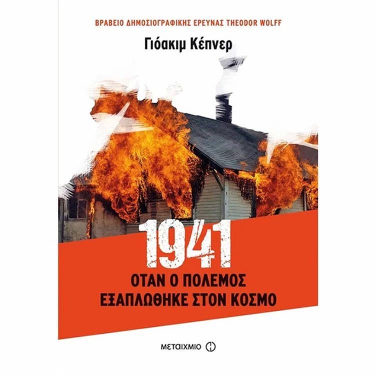 """«1941: όταν ο πόλεμος εξαπλώθηκε στον κόσμο"""" του Γιόακιμ Κέπνερ"""